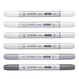 Too COPIC コピックチャオ 単色 【クールグレイ】【同色3本セット】書き味や色味の品質はコピックスケッチと同じです!