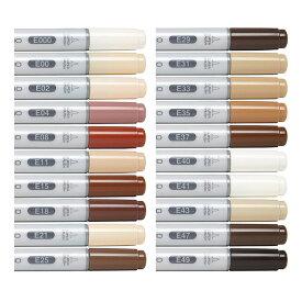 Too COPIC コピックチャオ 単色 【アースカラー】【同色3本セット】書き味や色味の品質はコピックスケッチと同じです!