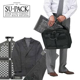 SU-PACK(スーパック) ガーメントバッグ メンズ [使用推奨:A-6以内] 【ベーシック】t-006001