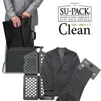 SU-PACK(スーパック)ガーメントバッグメンズ【抗菌・消臭タイプ】[使用推奨サイズ:A-6以内]全2色