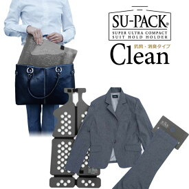 SU-PACK(スーパック)ガーメントバッグ レディース【抗菌・消臭タイプ】[使用推奨サイズ:11号以内] 全2色