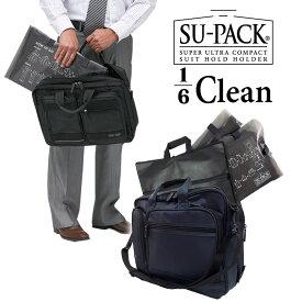 SU-PACK(スーパック)ガーメントバッグ メンズ 【6分の1 /抗菌タイプ】[使用推奨サイズ:AB-7以内] 全2色