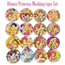Disney ディズニー プリンセス マスキングテープ 【16個入り】 とってもかわいいプリンセスのマスキングテープ 白雪姫 シンデレラ オーロラ姫 アリエル ベル ジャスミン ラプンツェル 送料無料