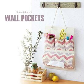 ウォールポケット 【全2色】 ティッシュが入る ボンジョルニ ティッシュ箱がすっぽり入るポケットが魅力! お好きな色を選べます ブルー ピンク