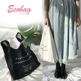 エコバッグ 洗える布エコバッグ ロゴ プリント シンプル オシャレ レディース トートバッグ サブバッグ クリックポスト発送