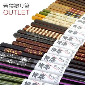 【訳あり】若狭塗箸 日本製 アウトレット ブランドメーカー様が廃盤としただけのお得な商品♪天然木 お好きなお箸を探してみてね!
