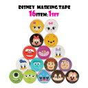 Disney ディズニー マスキングテープ 16種類のキャラクターの顔がマスキングテープになって登場!1000円ポッキリ 1セット16個入 ミッキ…