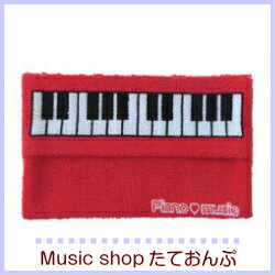 【お取り寄せ商品】【郵送でお届け】Pianoポケットティッシュケース レッド TW-25TC/RE