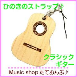 【郵送商品】ファンシー ひのきのストラップ クラシックギターストラップ プレゼントにもおすすめ! SU0425-03
