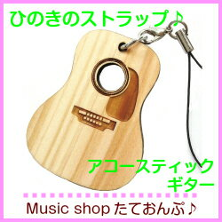 【郵送商品】ファンシー ひのきのストラップ アコースティックギターストラップ プレゼントにもおすすめ! SU0425-04