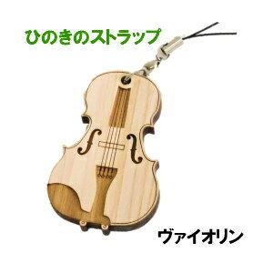 【郵送商品】ファンシー ひのきのストラップ ヴァイオリンストラップ プレゼントにもおすすめ! SU0425-05