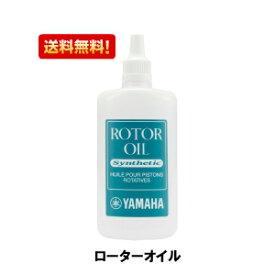 【送料無料】YAMAHA ヤマハ ローターオイル RO4 ローター回転面専用オイル ロータリーオイル トロンボーン用オイル ホルン用オイル チューバ用オイル