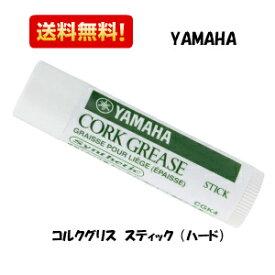 【郵送で送料無料】YAMAHA ヤマハ コルクグリス CG ハード(スティック) クラリネット用グリス サックス用グリス