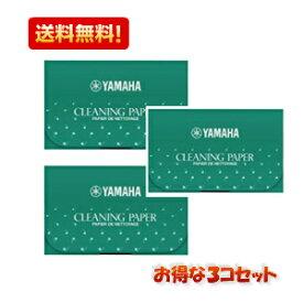 【郵送で送料無料】YAMAHA ヤマハ クリーニングペーパー CP3 70枚入×3 お得な3コセット!