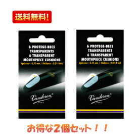 【2個セット】Vandoren バンドレン(バンドーレン) マウスピースクッション クリア 0.35mm マウスピースパッチ MOUTHPIECE CUSHIONS