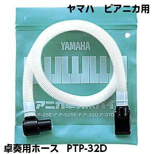 YAMAHA ヤマハ ピアニカ卓奏用パイプ PTP-32D 鍵盤ハーモニカのホース