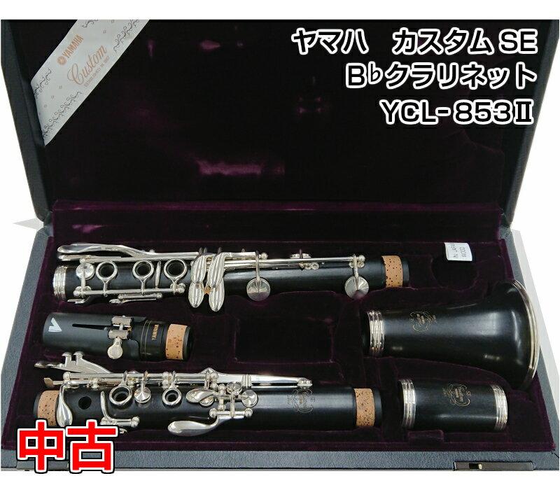 【中古】YAMAHA ヤマハ クラリネット カスタムSEシリーズ YCL-853II B♭クラリネット ベークラ 全タンポ交換・クリーニング調整済み!
