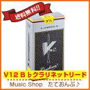 バンドレン(バンドーレン)V12B♭クラリネットリードリード銀箱ベークラ用リードVandoren