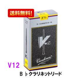 バンドレン(バンドーレン) V12 B♭クラリネットリードリード 銀箱 ベークラ用リード Vandoren