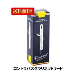【送料無料】バンドレン(バンドーレン) トラディショナル コントラバスクラリネットリード 青箱 1箱 5枚入り Vandoren Traditional