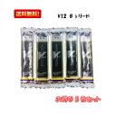 【郵送で送料無料】【5枚セット】バンドレン(バンドーレン) V12 B♭クラリネットリードバラ 銀箱 Vandoren B♭…