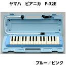 ヤマハピアニカ鍵盤ハーモニカP-32Eブルー/P32EPピンク0923_flash