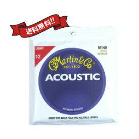 【郵送で送料無料】Martin ACOUSTIC GUITAR STRINGS LIGHT マーチン アコースティックギター弦セット フォークギター弦 ライト M140