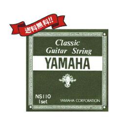 【送料無料】YAMAHA ヤマハ クラシックギター弦セット 各6本入り1セット ナイロン弦 NS110