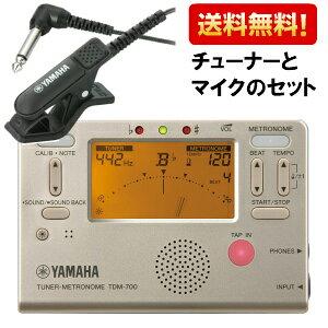 【送料無料】YAMAHA ヤマハ マイク付きチューナーメトロノーム シャンパンゴールド TDM-700GM チューナー用マイク(ブラック)付き!