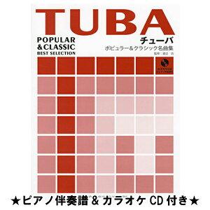 【ソロ楽譜】チューバ ポピュラー&クラシック名曲集【ピアノ伴奏譜とCD付き】管楽器の楽譜