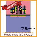 【送料無料】新版朝練フルート全音楽譜出版社548683