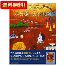 【送料無料】ピアノ曲集 ぶらぶーらの地図 春畑セロリ/作曲 全音楽譜出版社 178611