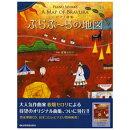 【ピアノ曲集】ぶらぶーらの地図春畑セロリ/作曲全音楽譜出版社178611
