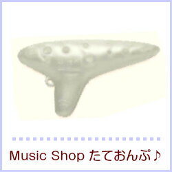 【お取り寄せ商品】NIGHT プラスチックオカリナ SC ソプラノ White ホワイト