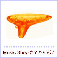 【お取り寄せ商品】NIGHT プラスチックオカリナ SC ソプラノ Orange オレンジ