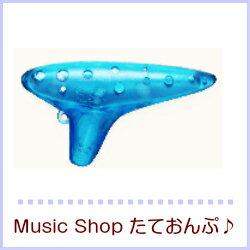 【お取り寄せ商品】NIGHT プラスチックオカリナ SC ソプラノ Blue ブルー