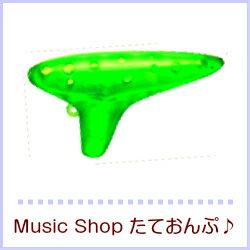 【お取り寄せ商品】NIGHT プラスチックオカリナ SC ソプラノ Green グリーン
