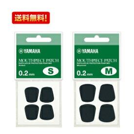 【送料無料】YAMAHA ヤマハ マウスピースパッチ 厚さ0.2mm S・M マウスピースに貼るパッチ クラリネット用パッチ サックス用パッチ マウスピースクッション