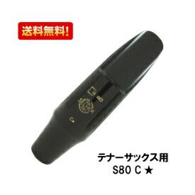 【送料無料】Selmer セルマー テナーサックス用マウスピースS80 C★