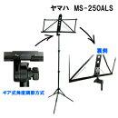 YAMAHAヤマハ譜面台MS-250ALSソフトケース付き!折りたたみ式譜面台楽譜スタンド譜面立てコンパクトサイズ