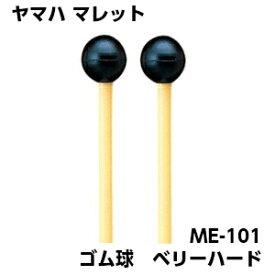 YAMAHA ヤマハ マレット ME-101 ゴム球 ベリーハード グロッケンのバチ シロフォンのバチ 木琴・鉄琴用バチ