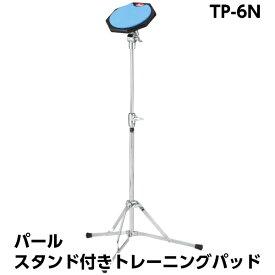 Pearl パール トレーニングパッド スタンド付き TP-6N ドラム練習パッド パーカッションの練習台 ソフトラバー製 打楽器