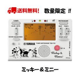 【送料無料】YAMAHA ヤマハ チューナーメトロノーム ディズニー【ミッキー&ミニー】TDM-700DMN5 2020年モデル