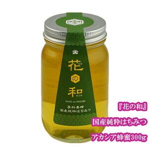 花の和 蓼科養蜂 国産純粋はちみつ300gアカシア蜂蜜 ハチミツ はちみつ