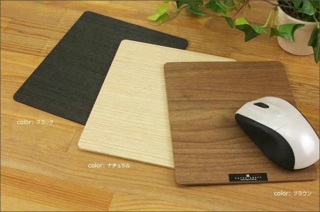 タツクラフト Bosk バスク マウスパッド S【メール便対応】【木目調】【日本製】全3色(ナチュラル、ブラウン、ブラック) 日本製 の おしゃれ な マウスパット ご自宅用はもちろん、オフィスにもピッタリ 橋本達之助工芸 TATSU-CRAFT