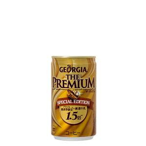 【送料無料】 コカ・コーラ ジョージアザ・プレミアムスペシャルエディション 170g缶 30入 ブラジル最高等級豆と、厳選牛乳を1.5倍使用で実現した豊かなコク、コーヒーの余韻 【コカコーラ