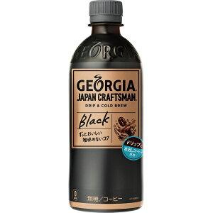 【送料無料】 コカ・コーラ ジョージア ジャパンクラフトマン ブラック PET 500ml 24入 水出しコーヒーを使用した、雑味のない、すっきりした味わい。 【コカコーラからお客様へ直接お届けし