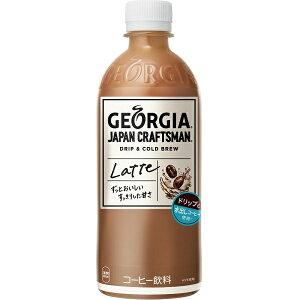 【送料無料】 コカ・コーラ ジョージア ジャパンクラフトマン カフェラテ PET 500ml 24入 水出しコーヒーを使用したほのかな甘み、すっきりした味わい。口あたりの良い滑らかな国産牛乳使用