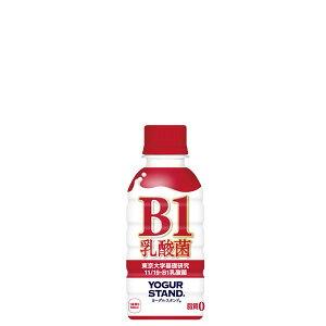 【送料無料】 コカ・コーラ ヨーグルスタンド B-1乳酸菌 PET 190ml 30入 東京大学が基礎研究して発見した11/19-B1乳酸菌が入った発酵乳使用。プレーンヨーグルト味。脂質ゼロ。未開栓時常温保存