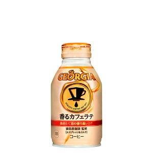 【送料無料】 コカ・コーラ ジョージア 香るカフェラテ ボトル缶 260ml 24入 香り高い深煎りエスプレッソとミルクのコク。厳選コーヒー豆と、国産牛乳100%使用。【コカコーラからお客様へ直